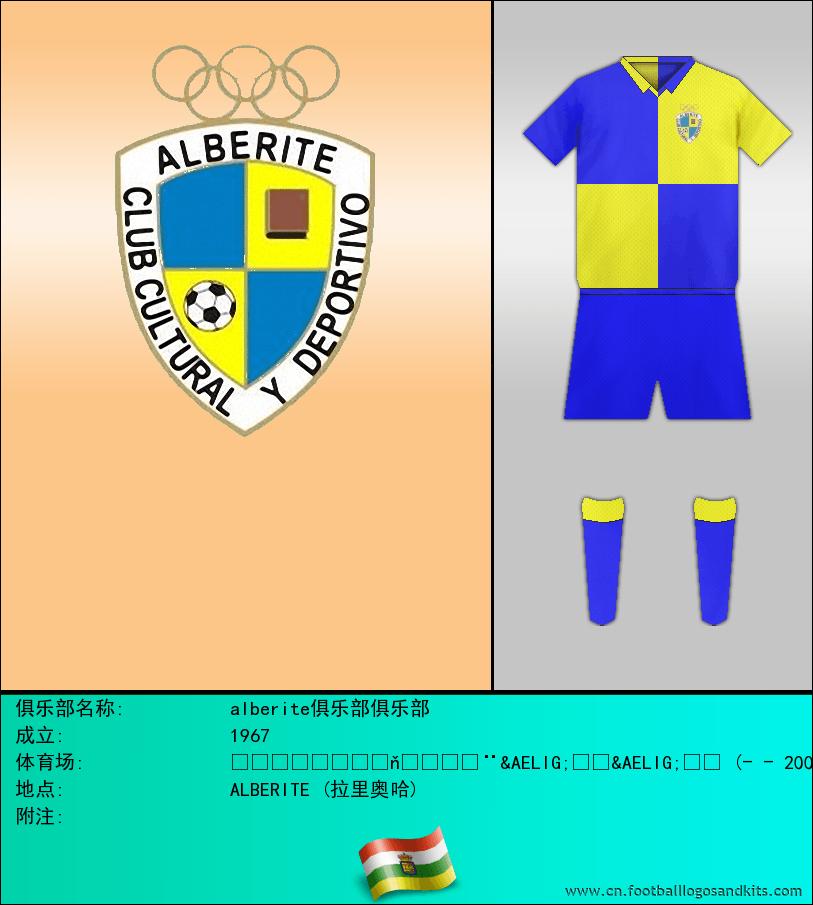 标志alberite俱乐部俱乐部