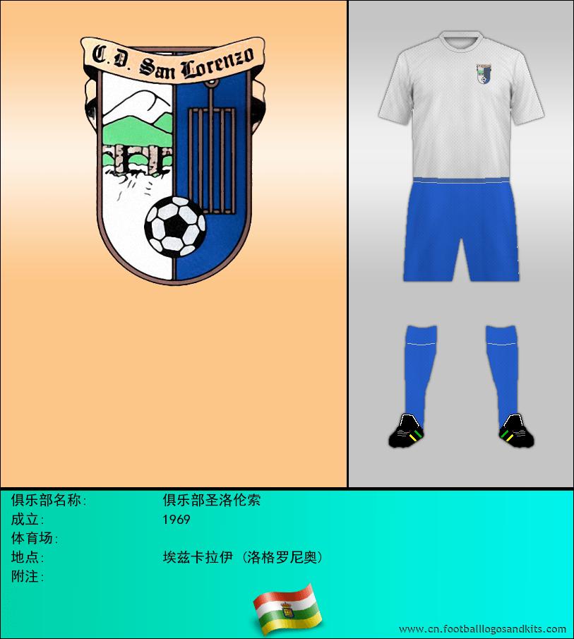标志俱乐部圣洛伦索