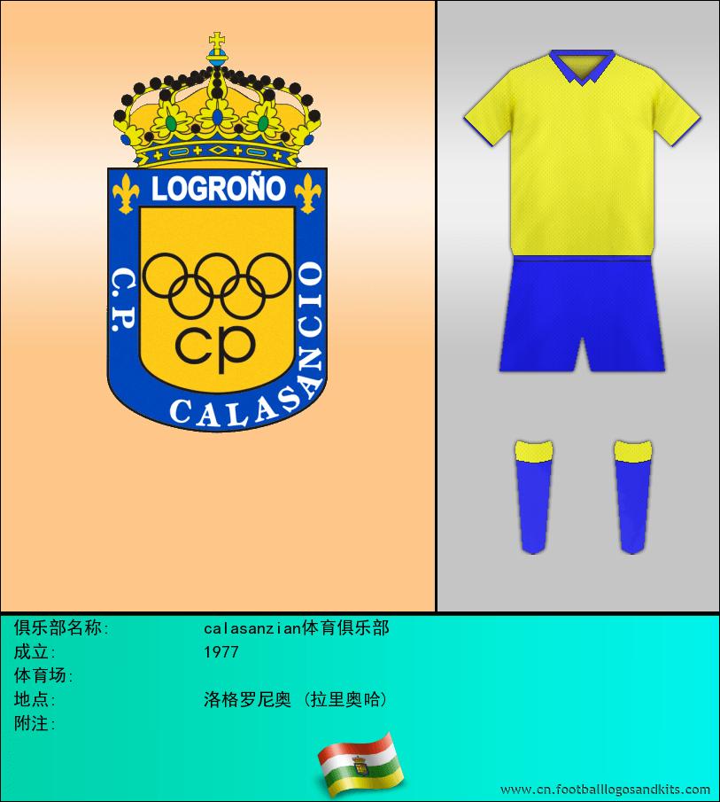 标志calasanzian体育俱乐部