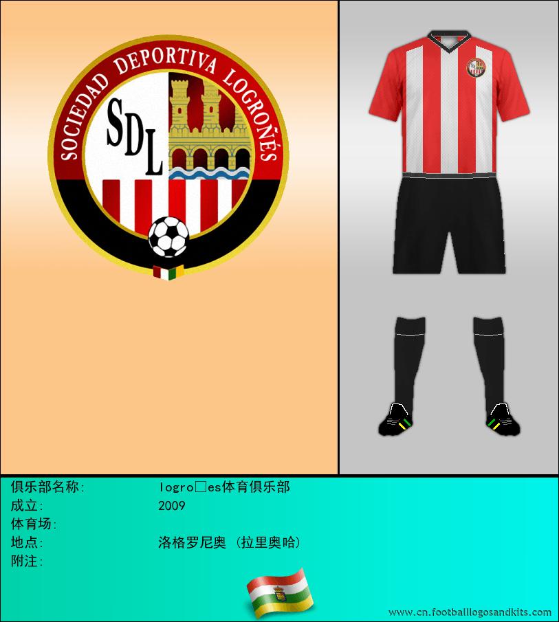 标志logroñes体育俱乐部