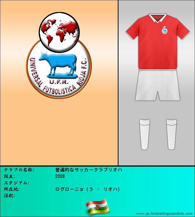 のロゴ普遍的なサッカークラブリオハ