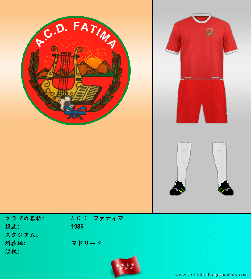 のロゴA.C.D. ファティマ