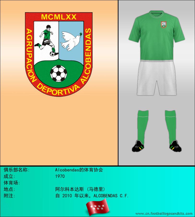 标志Alcobendas的体育协会