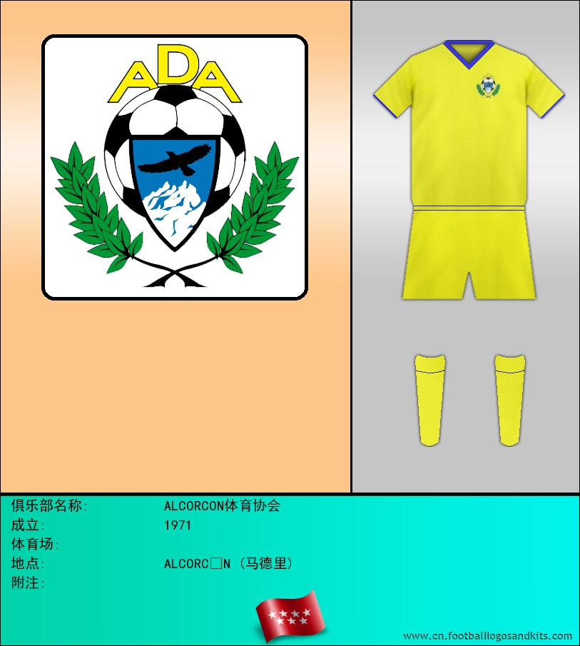 标志ALCORCON体育协会