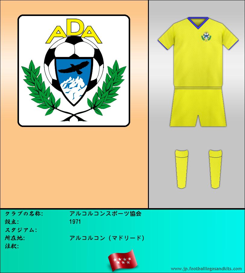のロゴアルコルコンスポーツ協会