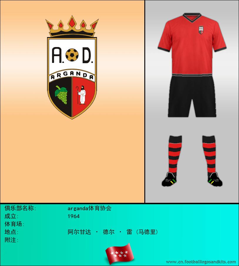标志arganda体育协会