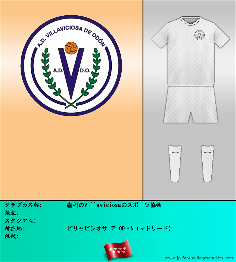 のロゴ歯科のVillaviciosaのスポーツ協会
