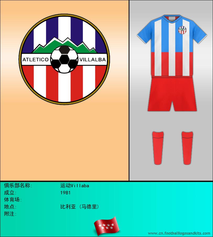 标志运动Villaba