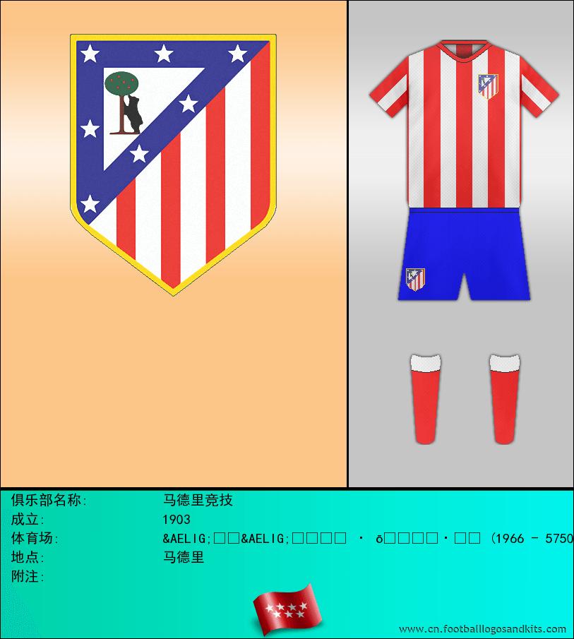 标志马德里竞技