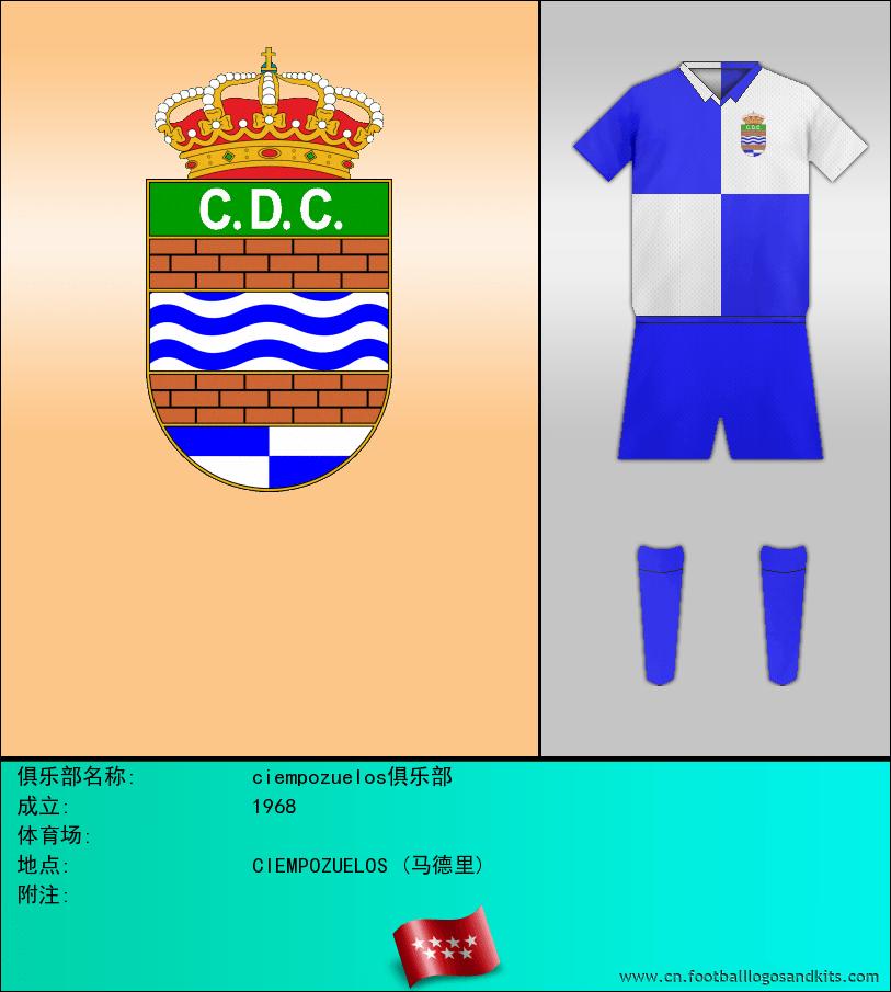 标志ciempozuelos俱乐部
