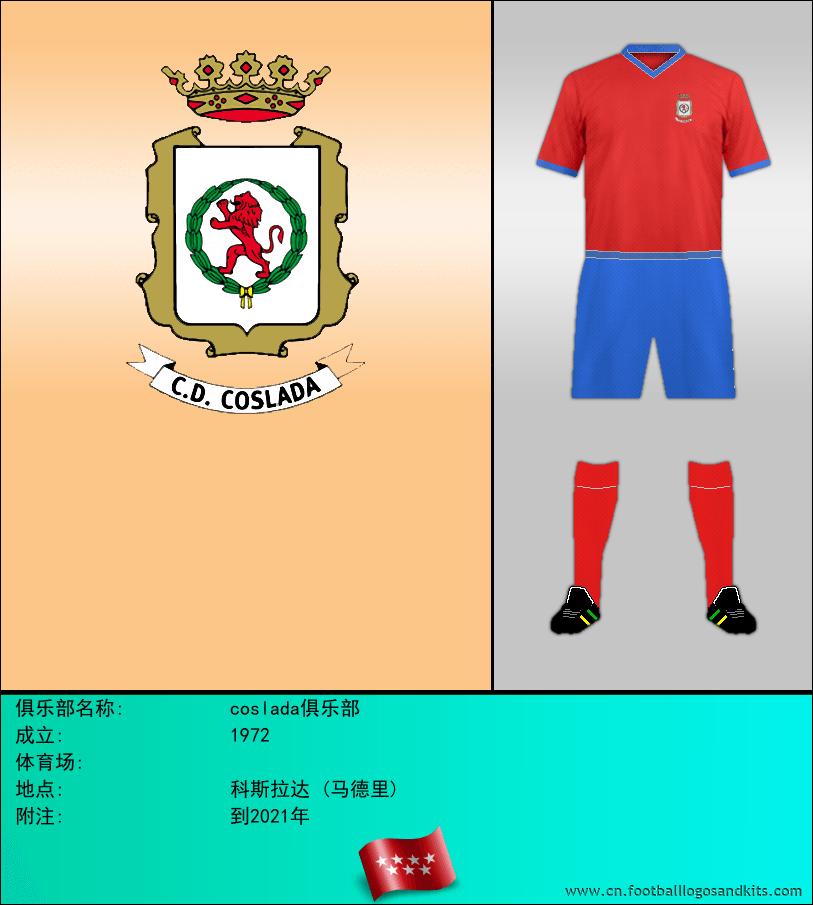 标志coslada俱乐部