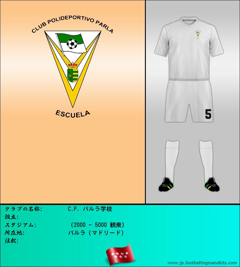 のロゴC.P. パルラ学校