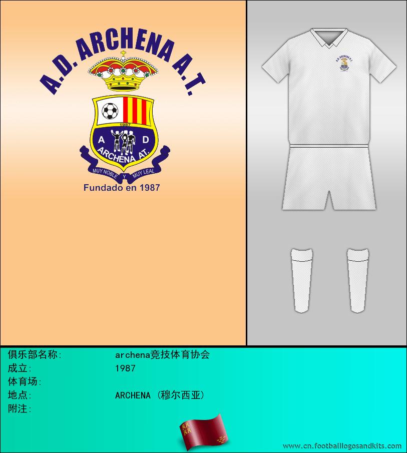 标志archena竞技体育协会