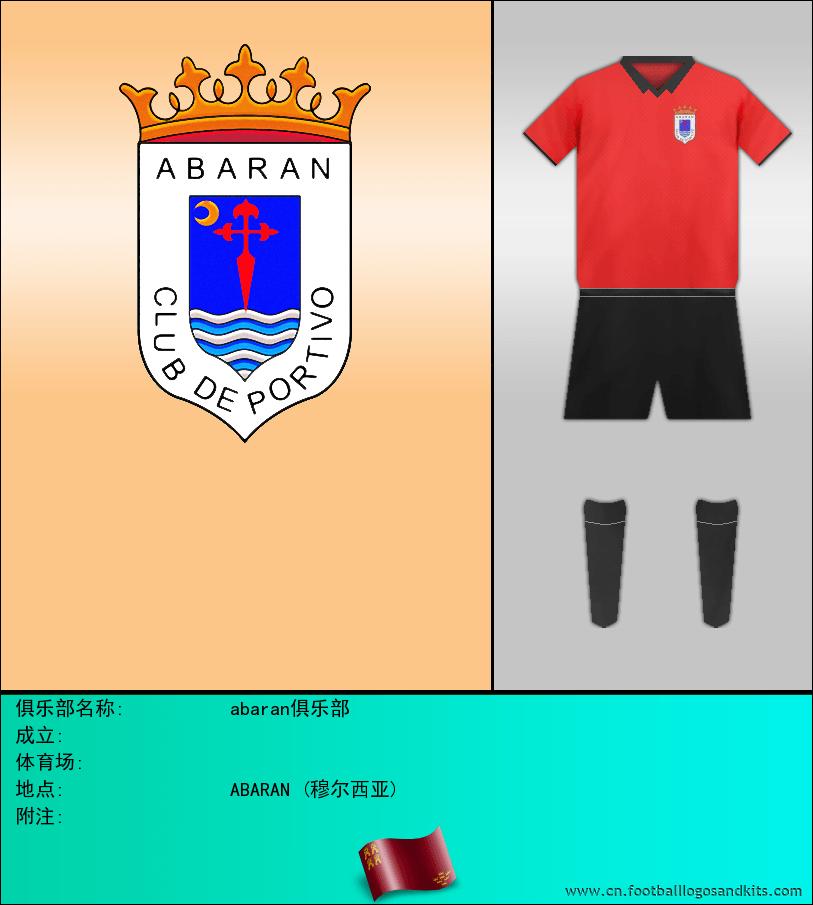 标志abaran俱乐部
