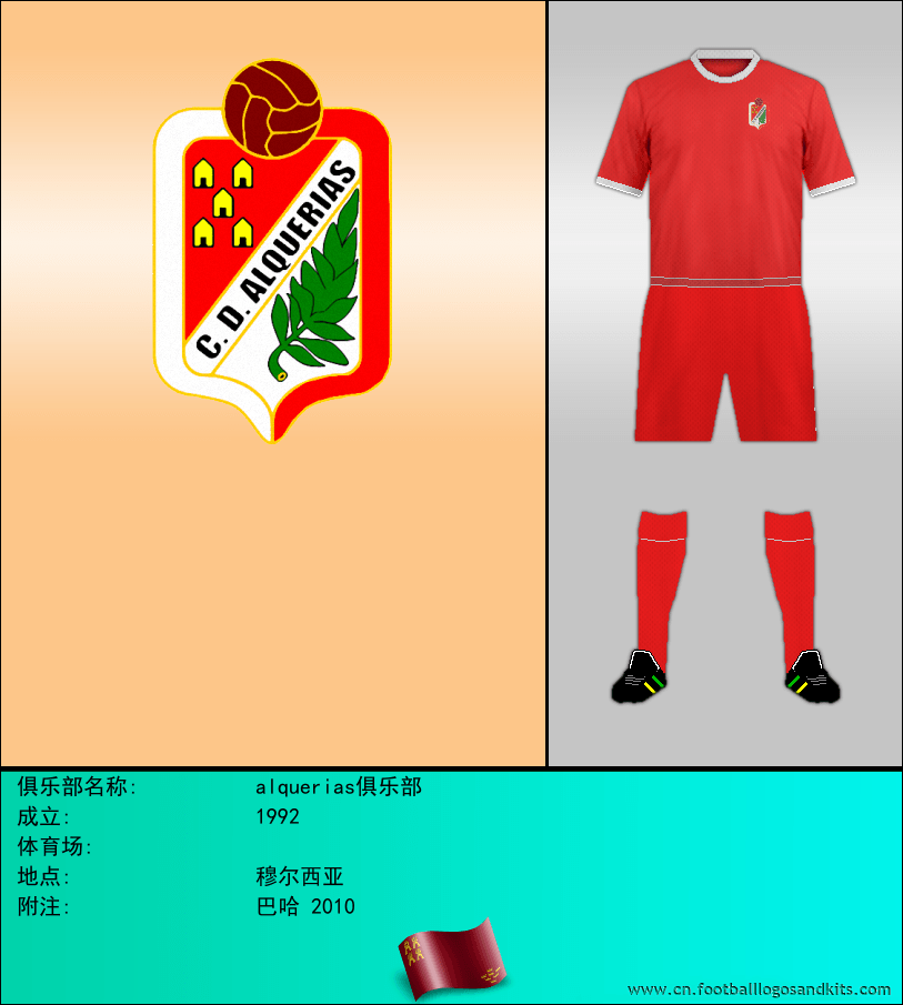 标志alquerias俱乐部