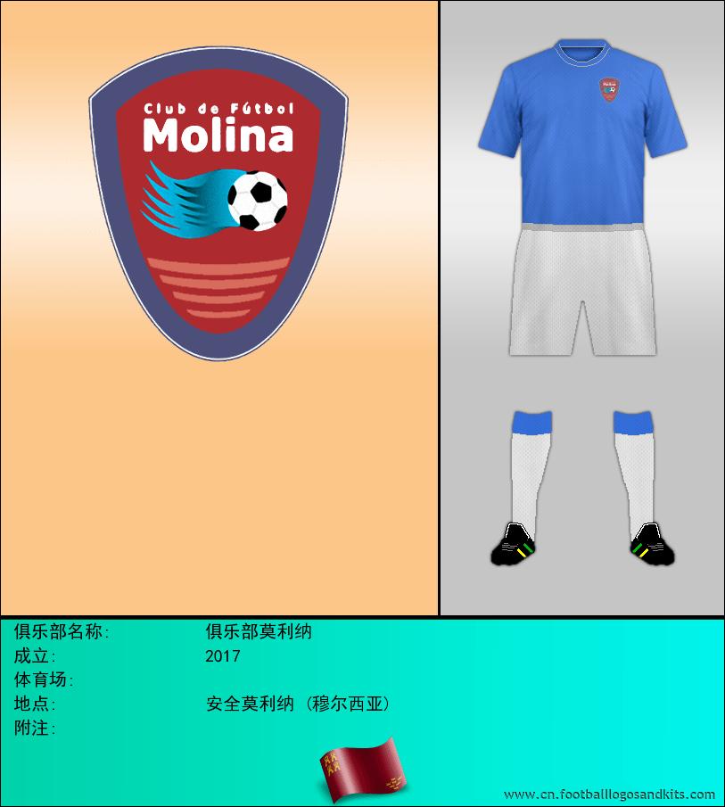 标志俱乐部莫利纳