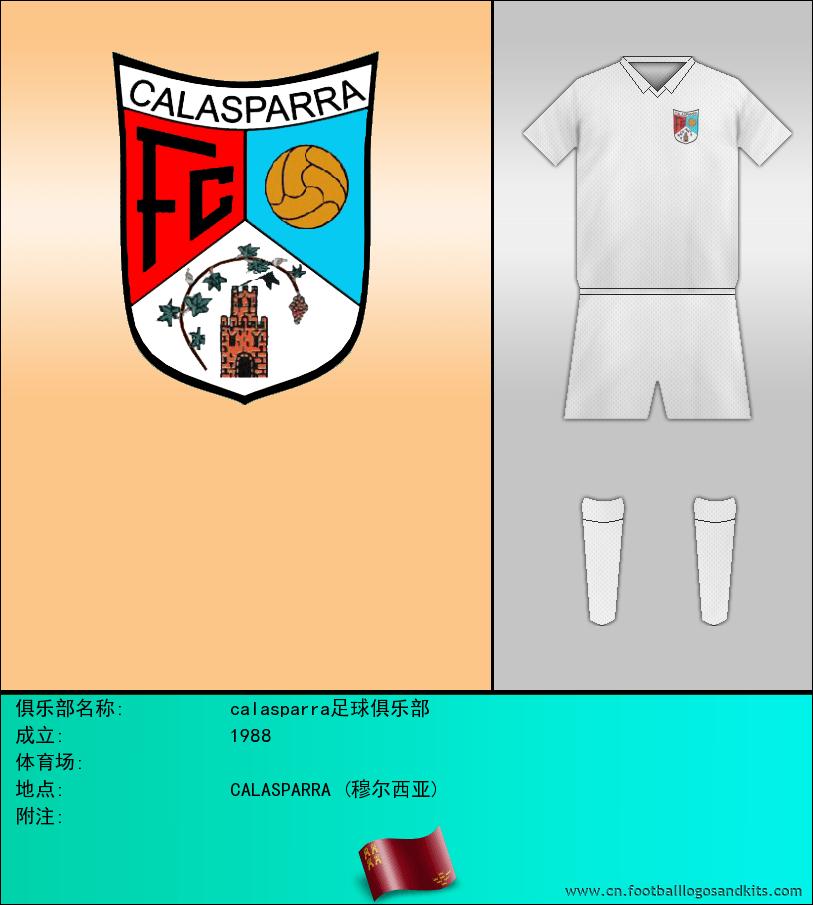 标志calasparra足球俱乐部