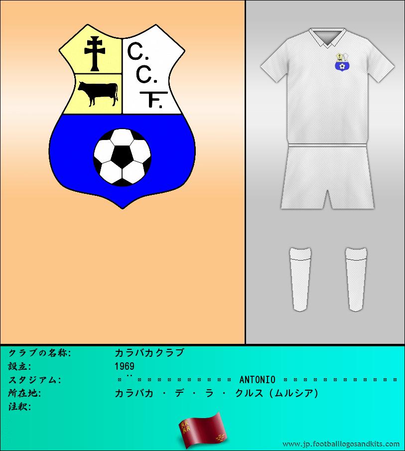 のロゴカラバカクラブ