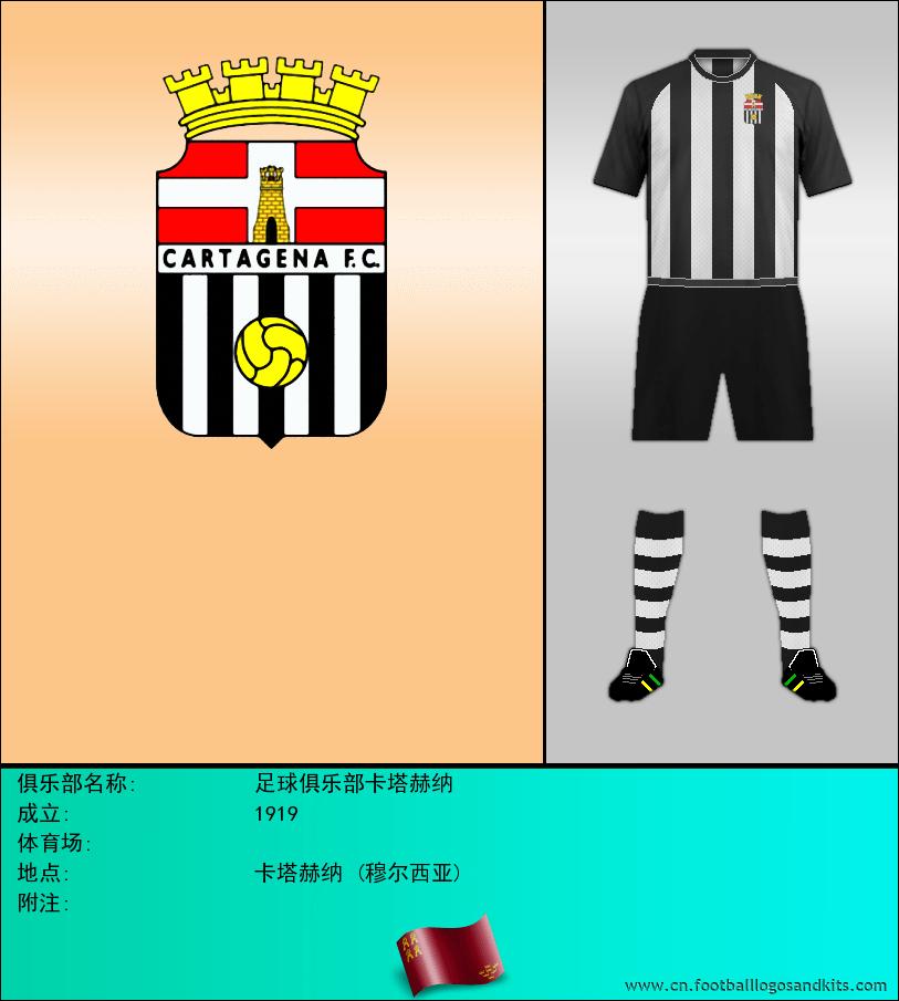标志足球俱乐部卡塔赫纳