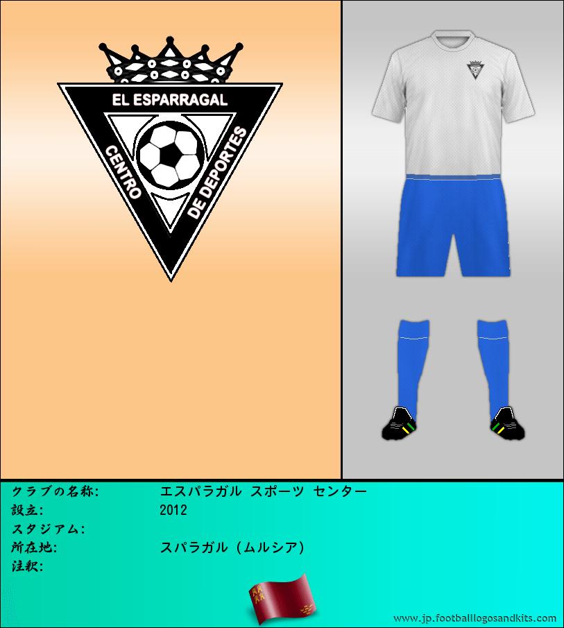 のロゴエル ESPARRAGAL スポーツ センター