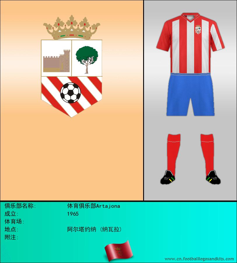 标志体育俱乐部Artajona