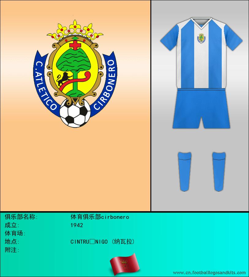 标志体育俱乐部cirbonero