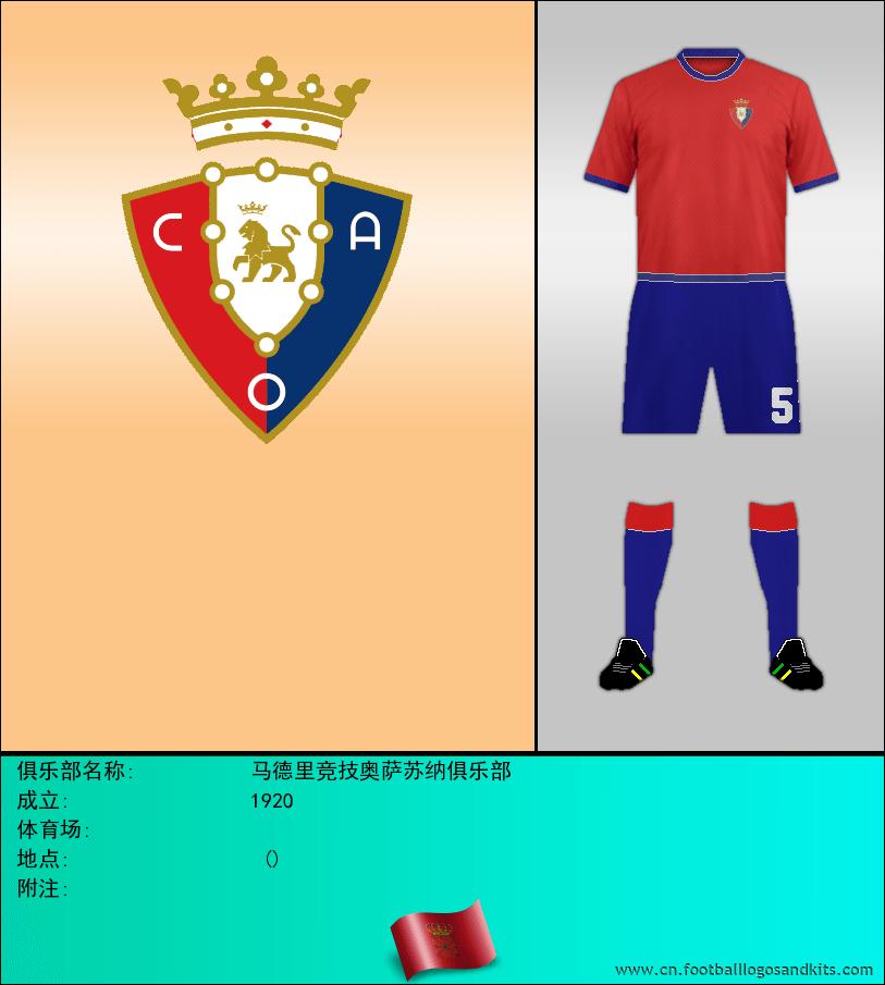标志马德里竞技奥萨苏纳俱乐部