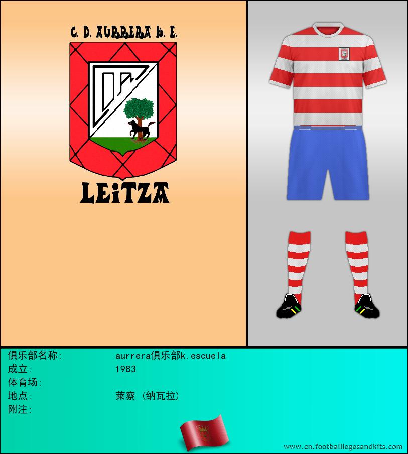 标志aurrera俱乐部k.escuela