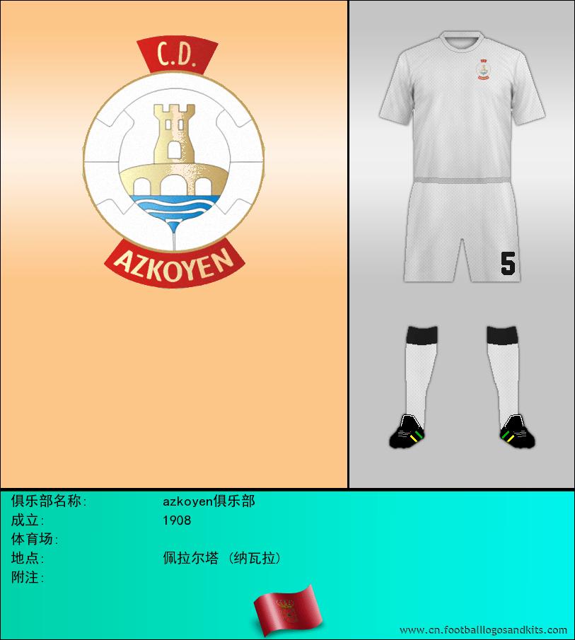 标志azkoyen俱乐部