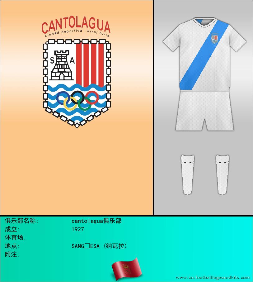 标志cantolagua俱乐部