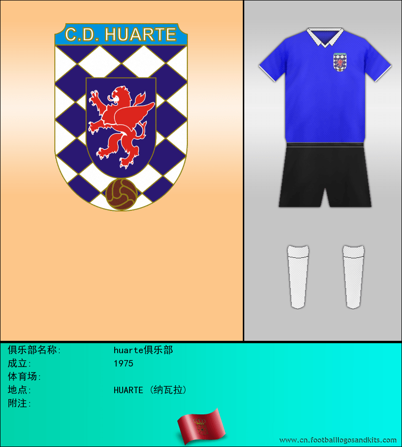 标志huarte俱乐部