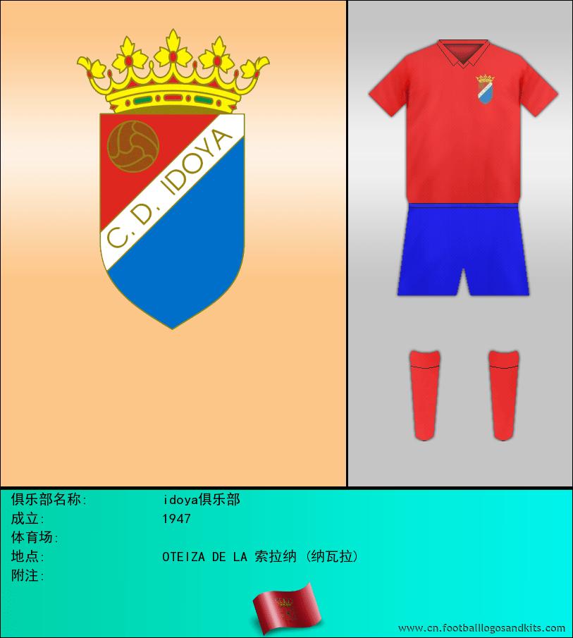 标志idoya俱乐部