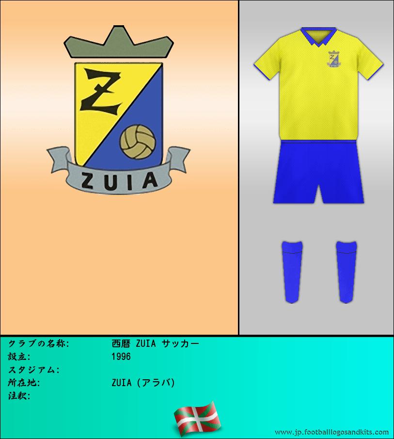 のロゴ西暦 ZUIA サッカー