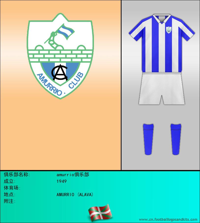 标志amurrio俱乐部