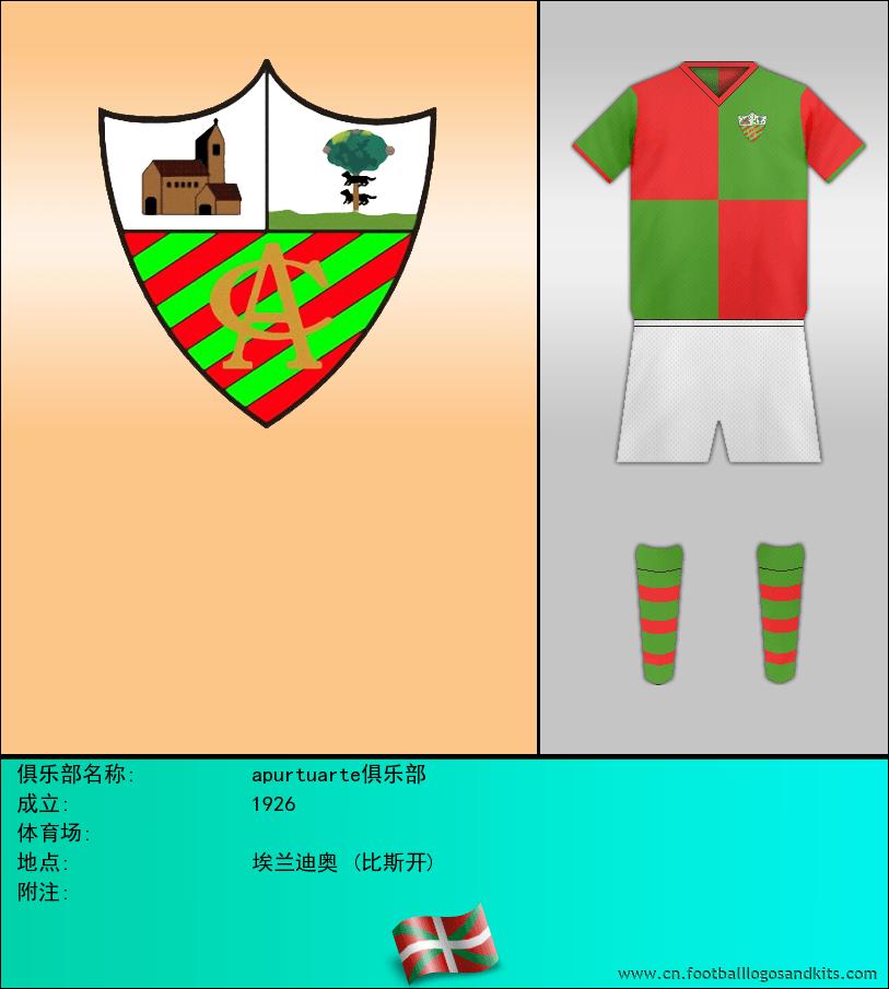 标志apurtuarte俱乐部