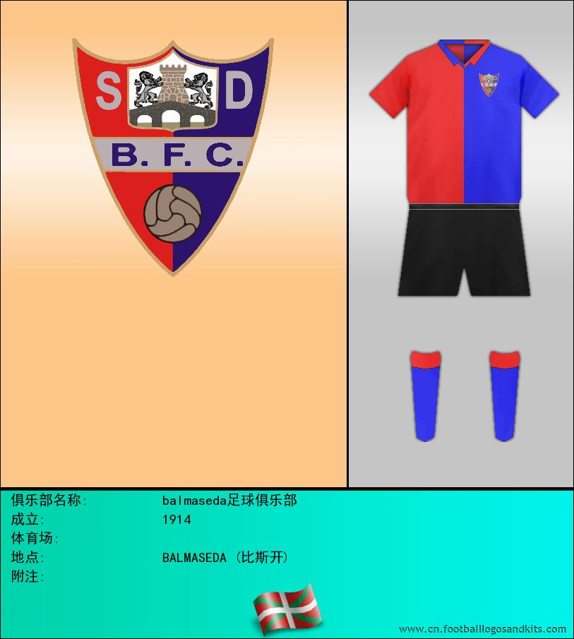 标志balmaseda足球俱乐部