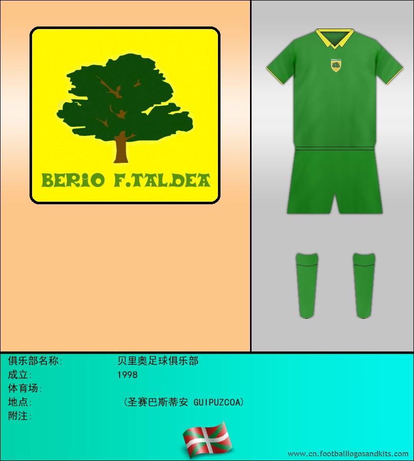 标志贝里奥足球俱乐部