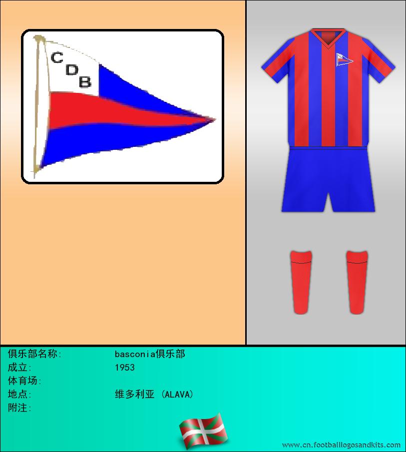 标志basconia俱乐部
