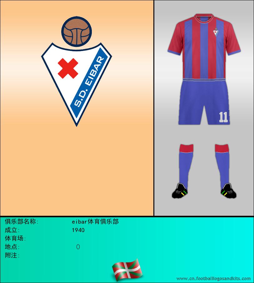 标志eibar体育俱乐部