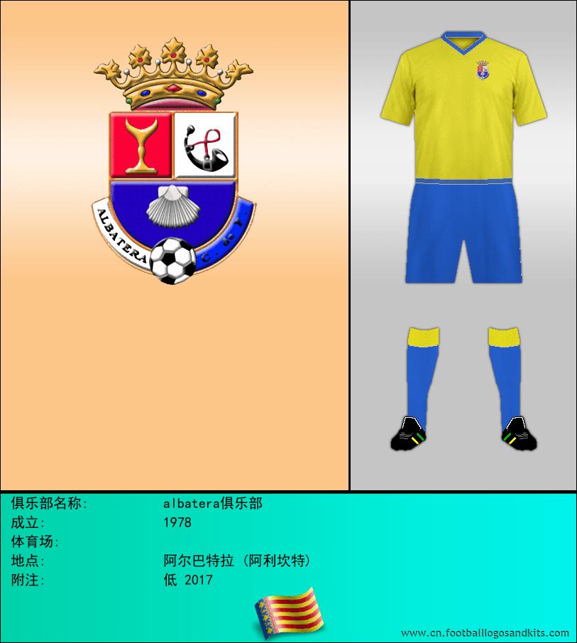 标志albatera俱乐部
