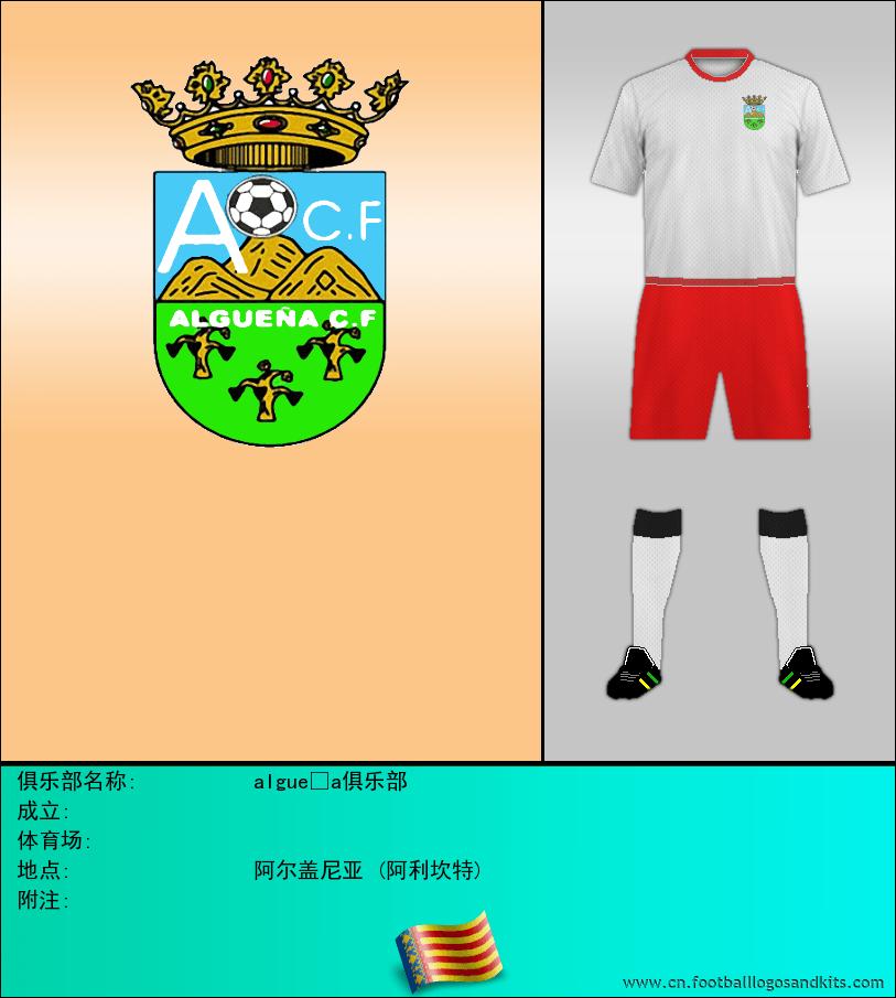 标志algueña俱乐部