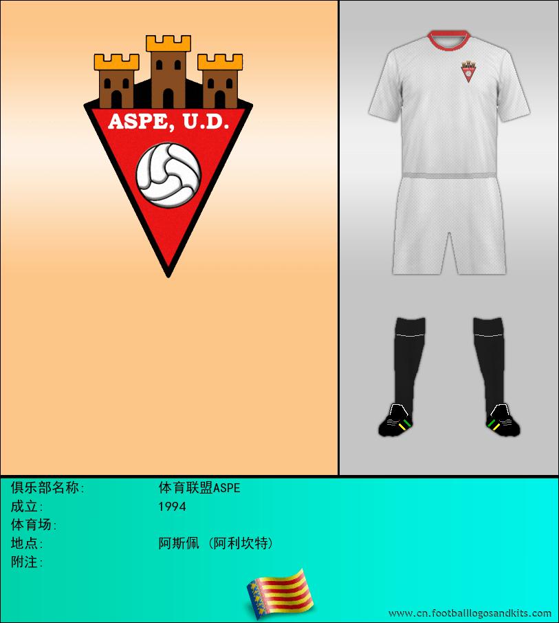 标志体育联盟ASPE