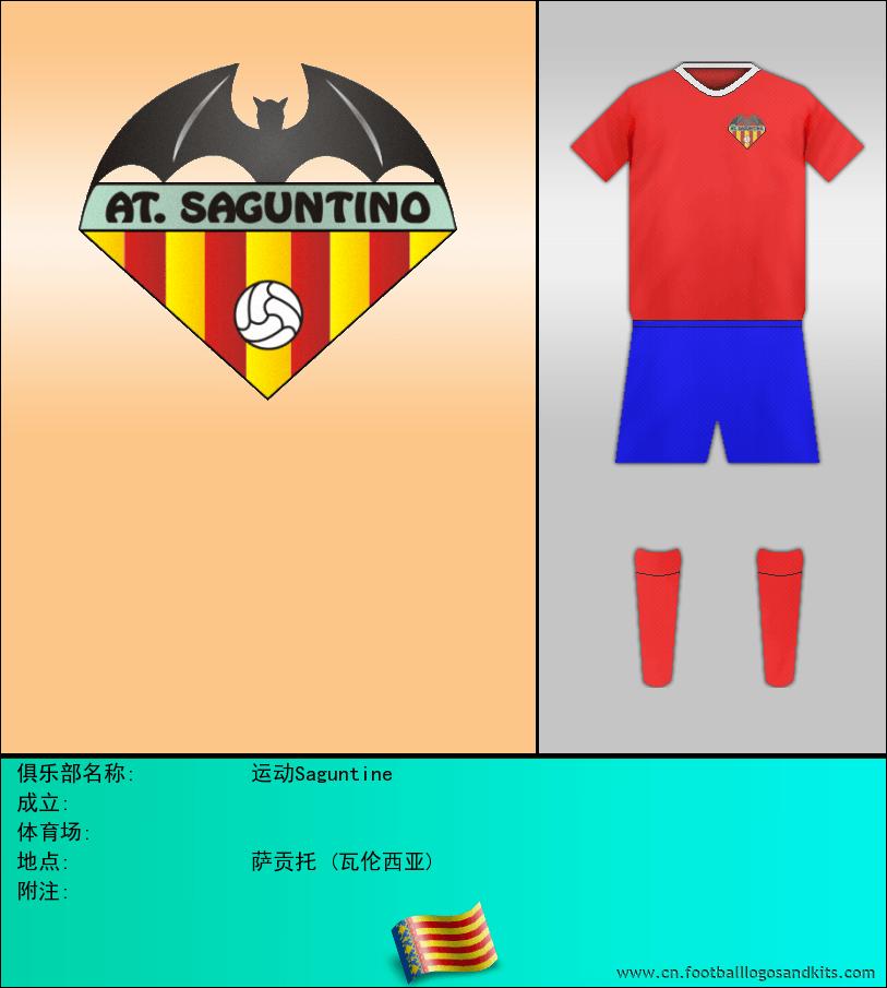 标志运动Saguntine