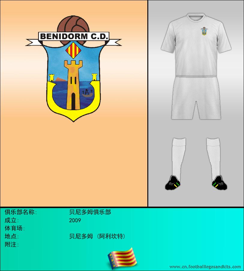 标志贝尼多姆俱乐部