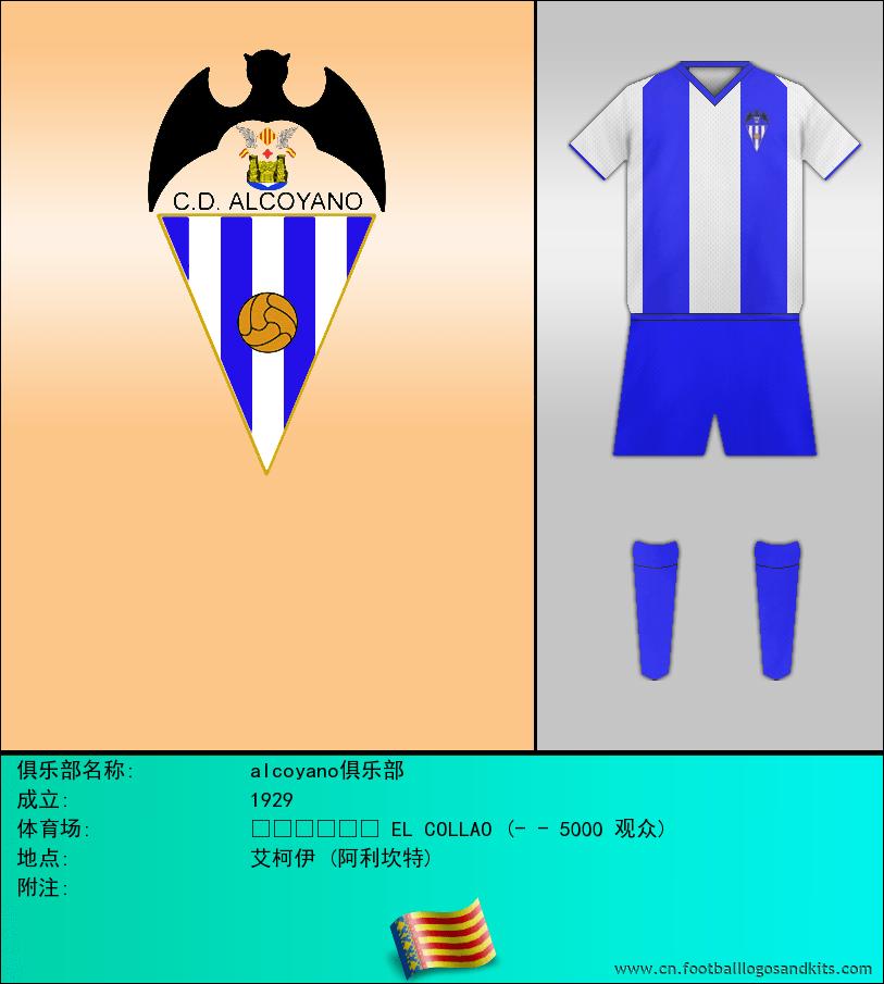 标志alcoyano俱乐部
