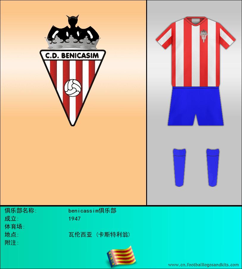 标志benicassim俱乐部