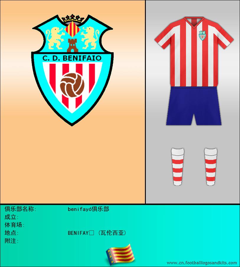 标志benifayó俱乐部