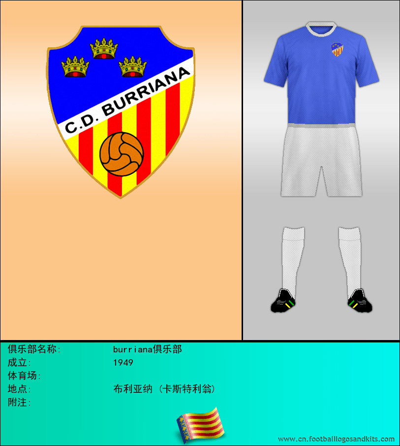 标志burriana俱乐部