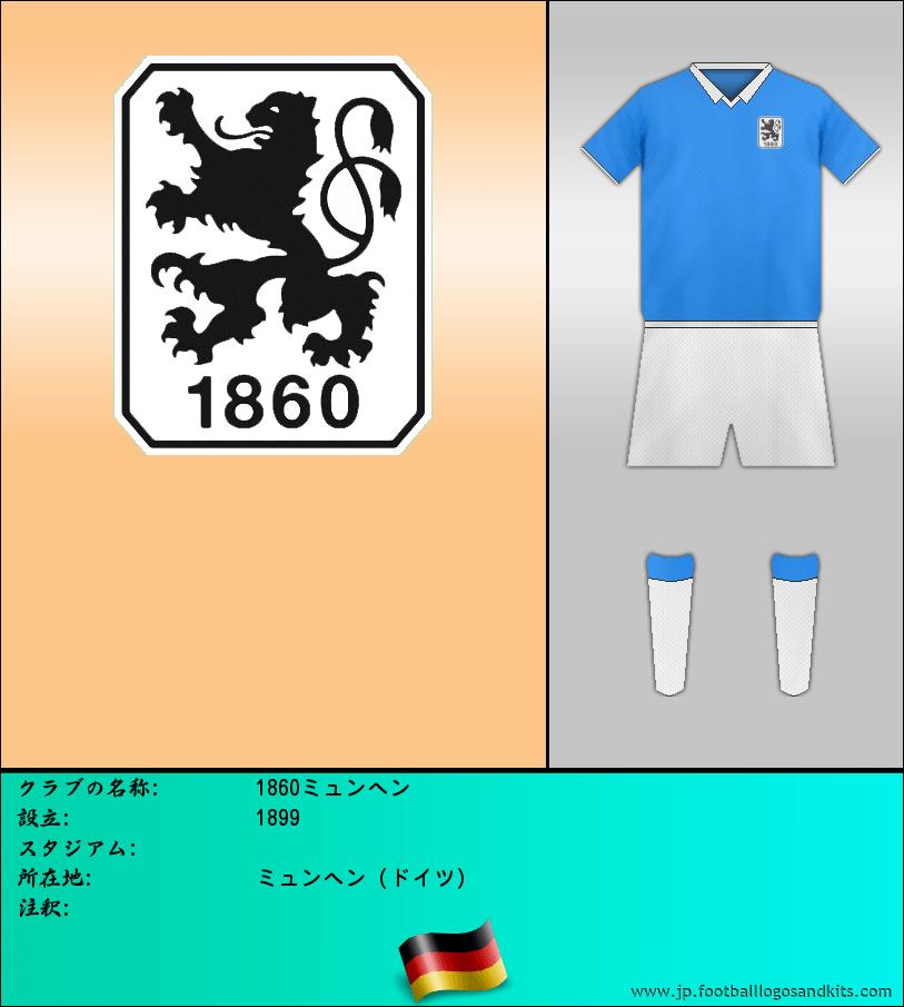 のロゴ1860ミュンヘン
