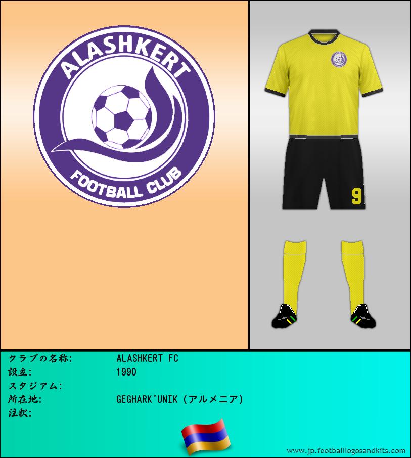 のロゴALASHKERT FC